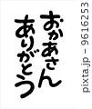 手書き文字 9616253