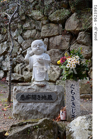 大阪岸和田にある大威徳寺の愚痴聞き地蔵 9623991