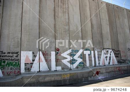 パレスチナの分離壁 9674248