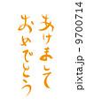 筆文字 賀詞(あけましておめでとう) 9700714