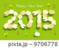 2015年 年賀状 9706778