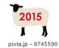 年賀状素材 2015 未年のイラスト 9745590