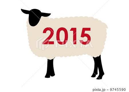 年賀状 15年 羊 イラスト シンプルのイラスト素材