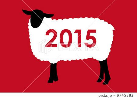 年賀状 2015年 羊 イラスト シンプルのイラスト素材 9745592 Pixta