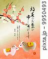 未年 賀詞 羊のイラスト 9950493