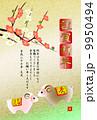 未年 賀詞 羊のイラスト 9950494