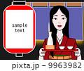 日本酒 人物 女性のイラスト 9963982