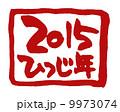 2015ひつじ年 9973074