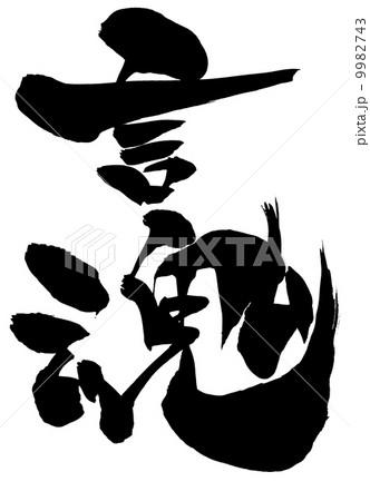 言魂・・・文字のイラスト素材 [...