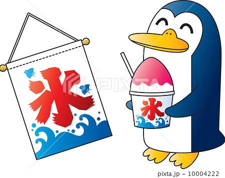 かき氷旗 笑顔ペンギンのイラスト素材
