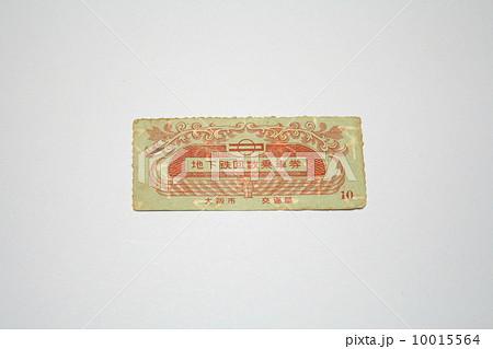 昭和30年代もぎり屋が回数券をバラ売りしていた頃の御堂筋線回数券 10015564