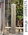 「伏見寺田屋殉難九烈士」の石碑(寺田屋/京都市伏見区南浜町) 10089275