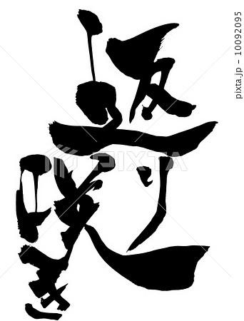 返り咲き・・・文字のイラスト素...