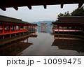 広島 10099475