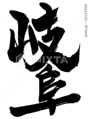 岐阜・・・文字 10124430