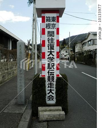 箱根の風景 箱根駅伝ゴール地点 10133977