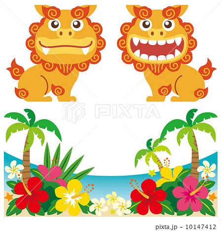 かわいいシーサー 沖縄 南国風イラストのイラスト素材 10147412 Pixta