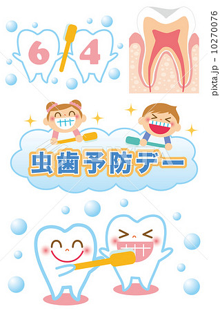 虫歯予防 10270076