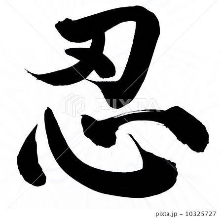 忍のイラスト素材 [10325727] - PIXTA