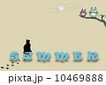 分枝 枝 支店 10469888