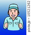作業員募集 10521262
