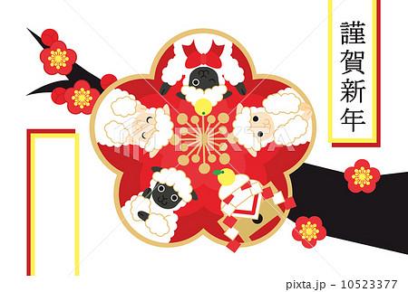 2015年未年完成年賀状テンプレート(梅と鏡餅と羊の子たち和風)謹賀新年 10523377