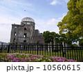 原爆ドーム 平和記念公園 広島の写真 10560615