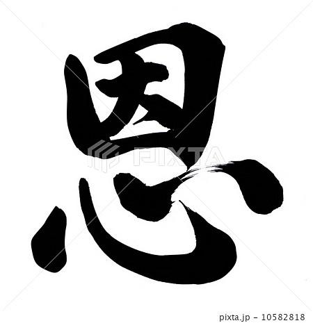 恩のイラスト素材 [10582818] - ...