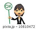 人物 女性 OKのイラスト 10810472