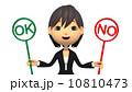 人物 女性 選択のイラスト 10810473