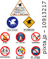 自然公園、キャンプ場用 注意標識  10913217