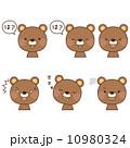 熊 表情 顔のイラスト 10980324
