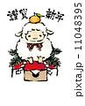 鏡餅ひつじの年賀状テンプレート 11048395