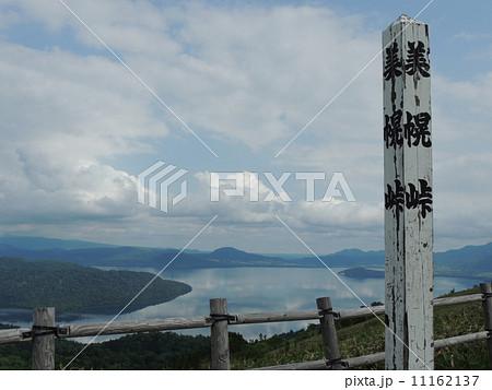 美幌峠と屈斜路湖 11162137