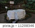 偕楽園の吐玉泉 (横カット) 11208346