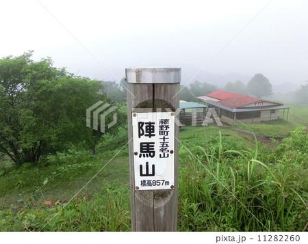 陣馬山山頂碑 11282260