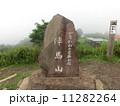陣馬山 山頂 石碑の写真 11282264