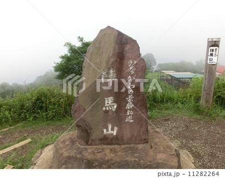 陣馬山山頂の石碑 11282264