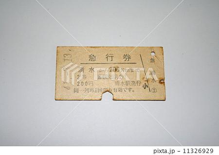 東海道本線の急行硬券切符 11326929