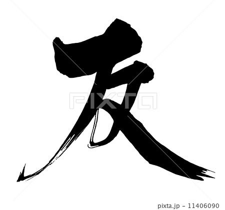 筆文字 友.nのイラスト素材 [114...