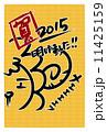 年賀2015 11425159