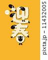 未年年賀状 11432005