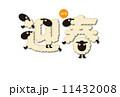 未年年賀状 11432008