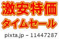 激安特価ポップ赤黄 11447287