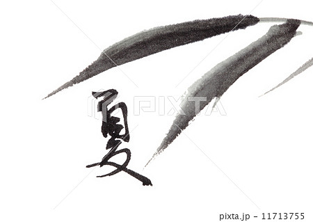 summer text and bamboo leaf , chinese calligraphy 11713755