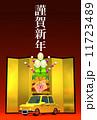 はがきテンプレート 謹賀新年 自動車のイラスト 11723489