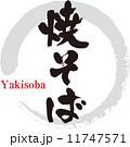 ベクター 焼そば 筆文字のイラスト 11747571