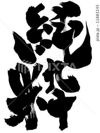 純粋・・・文字のイラスト素材 [...