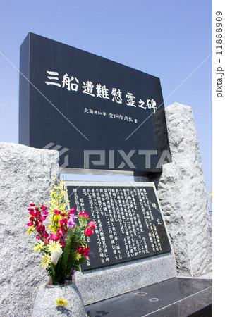 小平町、三船遭難慰霊の碑、犠牲者1708名 11888909