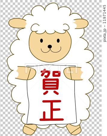 白いひつじと賀正 11971445